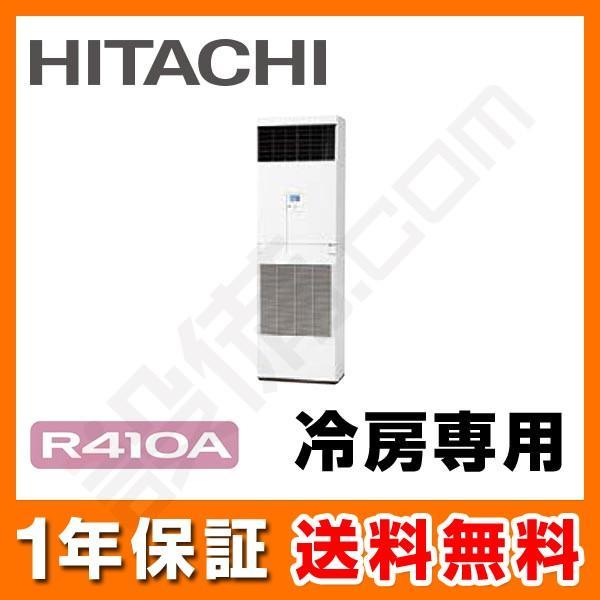 RPV-AP112EA5 日立 業務用エアコン 冷房専用 ゆかおき 床置形 4馬力 シングル 三相200V ワイヤード 冷媒R410A