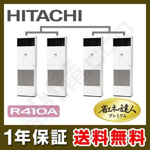 RPV-AP335GHW6-kobetsu 日立 業務用エアコン 省エネの達人プレミアム ゆかおき 床置形 12馬力 個別フォー 三相200V ワイヤード 冷媒R410A