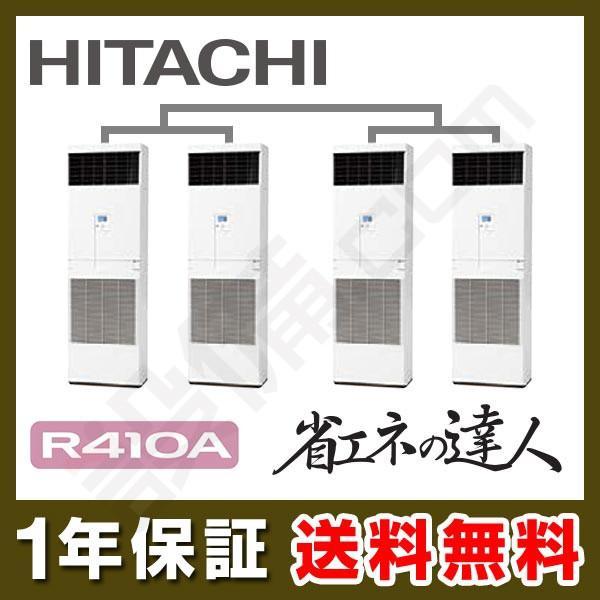 RPV-AP335SHW6-kobetsu 日立 業務用エアコン 省エネの達人 ゆかおき 床置形 12馬力 個別フォー 標準省エネ 三相200V ワイヤード 冷媒R410A