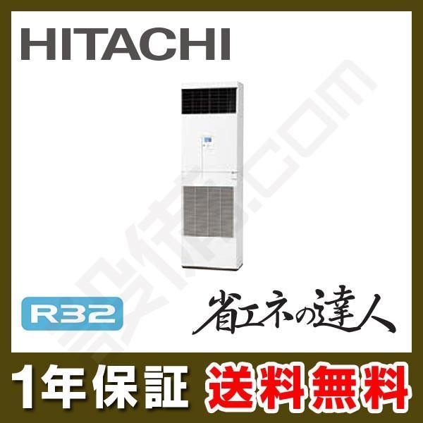 RPV-GP63RSH1 日立 業務用エアコン 省エネの達人 ゆかおき 床置形 2.5馬力 シングル 標準省エネ 三相200V ワイヤード 冷媒R32