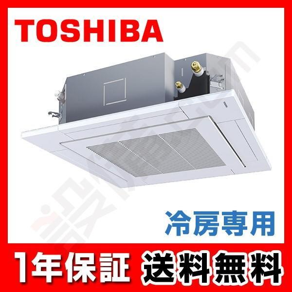RURA04033JX 東芝 業務用エアコン 冷房専用 天井カセット4方向 1.5馬力 シングル 単相200V ワイヤレス 冷媒R32