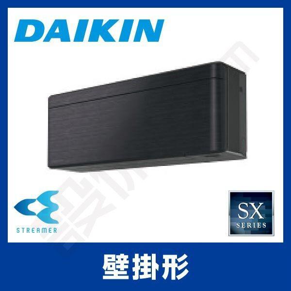 S22VTSXS-K ダイキン ルームエアコン 壁掛形 シングル 6畳程度 標準省エネ 単相100V ワイヤレス 室内電源 SXシリーズ
