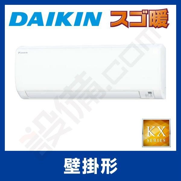 S28VTKXP-W ダイキン ルームエアコン 壁掛形 シングル 10畳程度 寒冷地向け 単相200V ワイヤレス 室内電源 KXシリーズ