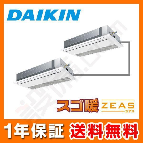 SDRK140AAND ダイキン 業務用エアコン スゴ暖 ZEAS 天井カセット1方向 シングルフロー 5馬力 同時ツイン 寒冷地用 三相200V ワイヤレス