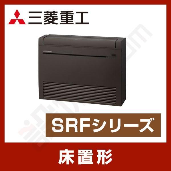 SRF40X2-SET-B 三菱重工 ハウジングエアコン 床置形 シングル 14畳程度 単相200V ワイヤレス 室内外選択 SRFシリーズ