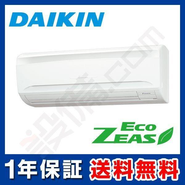 SZRA50BCT ダイキン 業務用エアコン EcoZEAS 壁掛形 2馬力 シングル 標準省エネ 三相200V ワイヤード