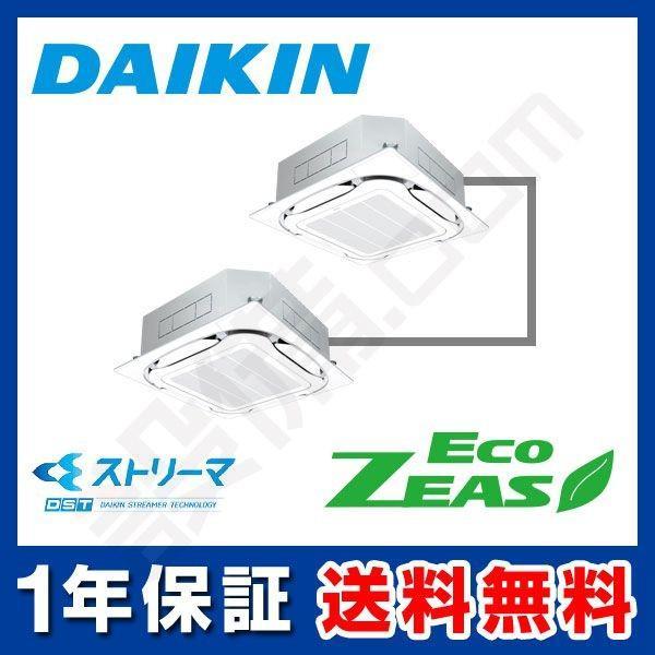 SZRC140BCDX ダイキン 業務用エアコン EcoZEAS 天井カセット4方向 S-ラウンドフロー ストリーマZEAS 5馬力 同時ツイン 標準省エネ 三相200V ワイヤード
