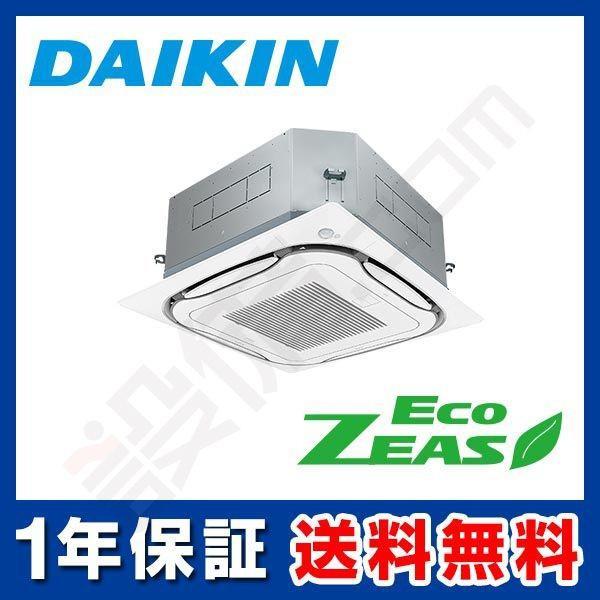 SZRC50BANV ダイキン EcoZEAS 天井カセット4方向 S-ラウンドフロー 標準タイプ 2馬力 シングル 標準省エネ 単相200V ワイヤレス