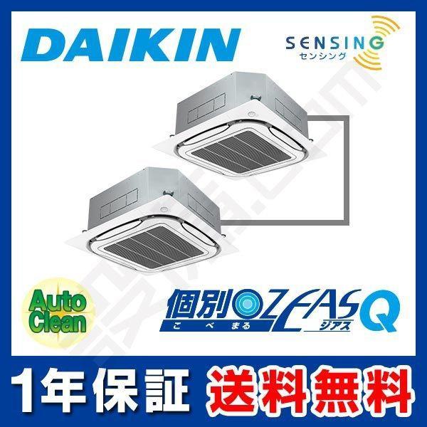 SZXC280CBDG ダイキン 業務用エアコン 個別マル ZEAS-Q 天井カセット4方向 センシングフロー エコオートクリーン 10馬力 個別ツイン 標準 三相200V ワイヤード