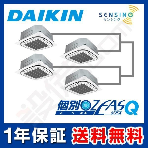 SZXC335CBNW ダイキン 業務用エアコン 個別マル ZEAS-Q 天井カセット4方向 センシングフロー 12馬力 個別ダブルツイン 標準 三相200V ワイヤレス