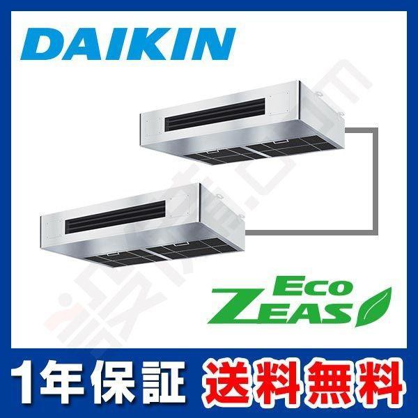 SZZT280CFD ダイキン EcoZEAS 厨房用天井吊形 10馬力 同時ツイン 標準省エネ 三相200V ワイヤード