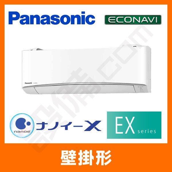 XCS-227CEX-W/S パナソニック ルームエアコン 壁掛形 シングル 6畳程度 標準省エネ 単相100V ワイヤレス 室内電源 EXシリーズ