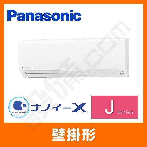XCS-287CJ-W/S パナソニック ルームエアコン 壁掛形 シングル 10畳程度 標準省エネ 単相100V ワイヤレス 室内電源 Jシリーズ