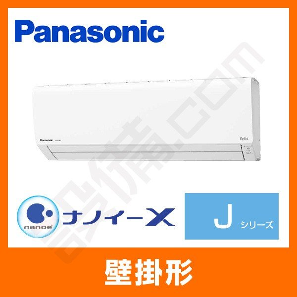 XCS-288CJ-W/S パナソニック ルームエアコン 壁掛形 シングル 10畳程度 標準省エネ 単相100V ワイヤレス 室内電源 Jシリーズ