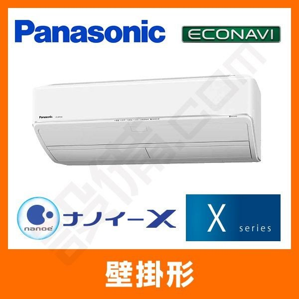 XCS-368CX2-W/S パナソニック ルームエアコン 壁掛形 シングル 12畳程度 標準省エネ 単相200V ワイヤレス 室内電源 Xシリーズ