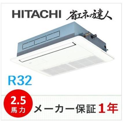 冷媒R32 日立 天井埋込形1方向 省エネの達人 2.5馬力 ワイヤードリモコン RCIS-GP63RSH3/RCIS-GP63RSHJ3
