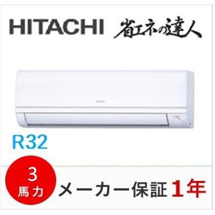 冷媒R32 日立 壁掛形 省エネの達人 3馬力 ワイヤレスリモコン RPK-GP80RSH3/RPK-GP80RSHJ3