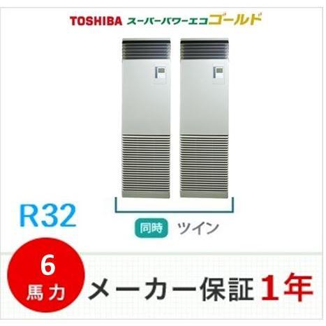 冷媒R410A 東芝 床置形 同時ツイン スーパーパワーエコゴールド 6馬力 リモコン内蔵 AFSB16067B