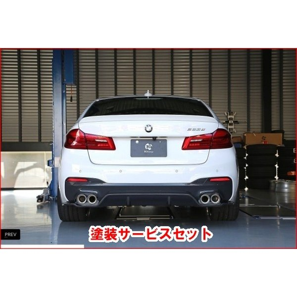 【3D デザイン】◆色番号塗装サービス付◆ BMW 5series G30 M-Sport リアディフューザー タイプ1 カーボン airdress-yshop 01