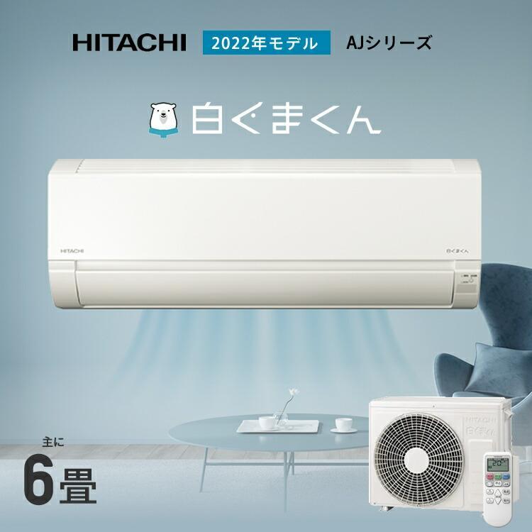 日立 AJシリーズ 白くまくん 2020年モデル ルームエアコン 主に6畳用 新作販売 白 人気の定番 エアコン本体 弱冷房 内部乾燥 室外機付き RAS-AJ22K-W 2020年製