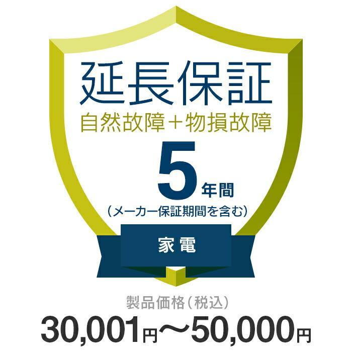 価格.com家電延長保証 物損付き 5年間に延長 家電 KKC-5P4500 海外並行輸入正規品 000円 001〜50 30 再販ご予約限定送料無料
