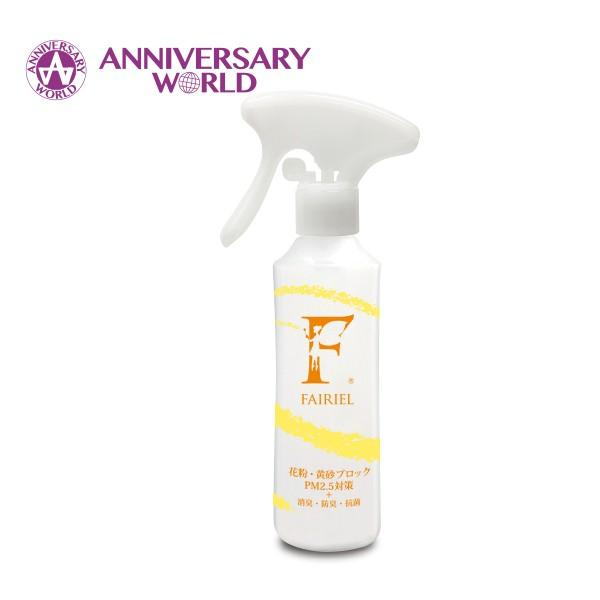 花粉対策 マスクにも フェアリール花粉用 150ml 花粉・黄砂・PM2.5 100日ブロック  正規販売店 マスクにも 衛生 送料無料 PB|airleaf