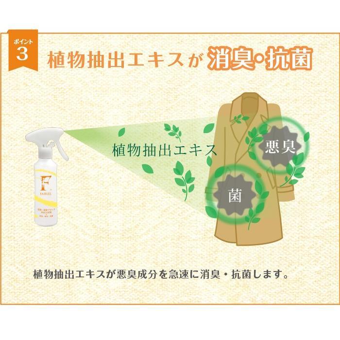 花粉対策 マスクにも フェアリール花粉用 150ml 花粉・黄砂・PM2.5 100日ブロック  正規販売店 マスクにも 衛生 送料無料 PB|airleaf|05