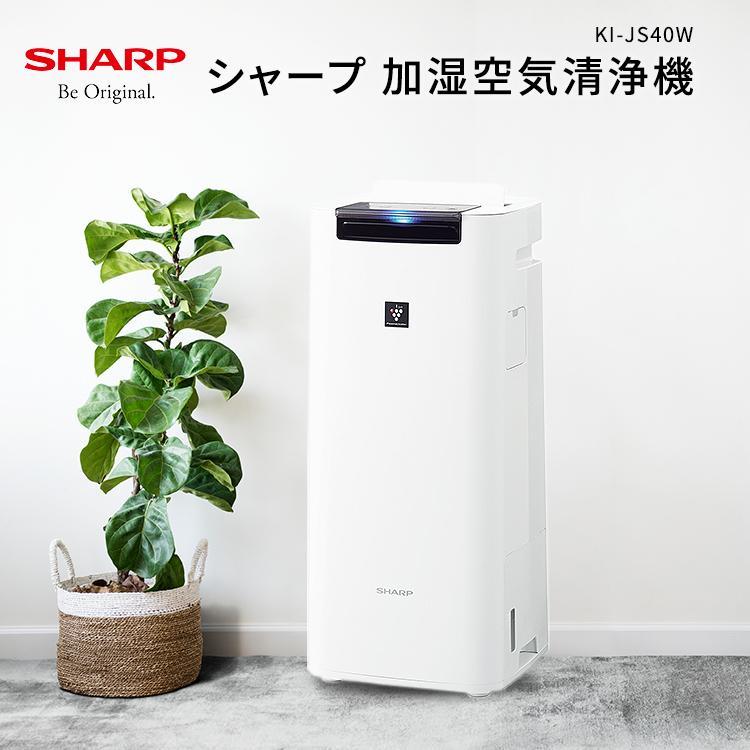 シャープ 空気清浄機 プラズマクラスター KI-JS40-W ホワイト系 加湿機能付|airmarket7