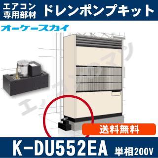 【取寄品】オーケー器材 K-DU552EA [設備用エアコン]高揚程用(10/14m・単相200V用)[キャンセル不可]