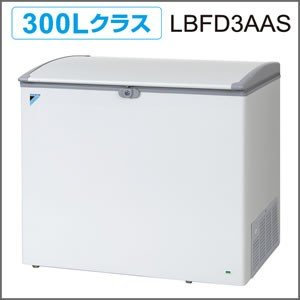 【代引き不可】ダイキン ダイキン冷凍ストッカー300Lクラス LBFD3AAS【メーカー問合せ商品】