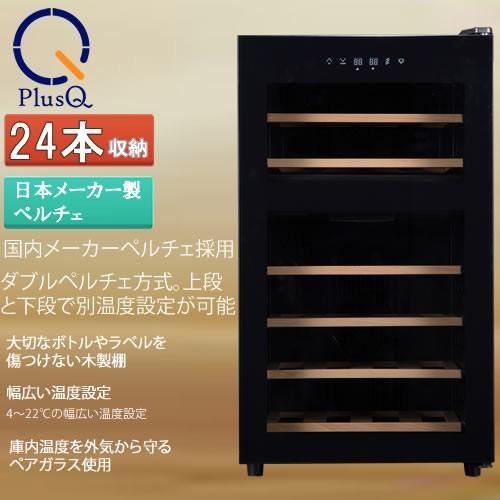 人気ブランド多数対象 ワインセラー 24本 現品 BWC-024P ダブルペルチェ方式 日本メーカー製ペルチェ採用