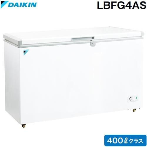【代引き不可】ダイキン冷凍ストッカー400Lクラス LBFG4AS