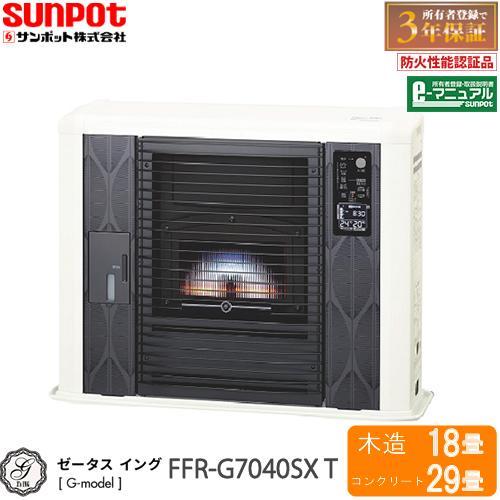 ゼータスイング G-model FFR-G7040SX T 暖かさのクオリティをさらに追及。信頼の「リニアロータリーバーナー」でぬくもりに抱かれる室内へ。