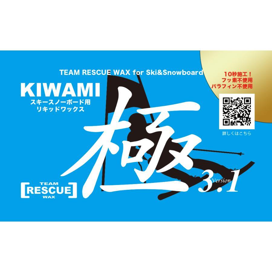 【極/KIWAMI】超簡単!検定レース対応冬季全雪質対応リキッドワックス たった3滴をスポンジで塗るだけ|airou-japan|05