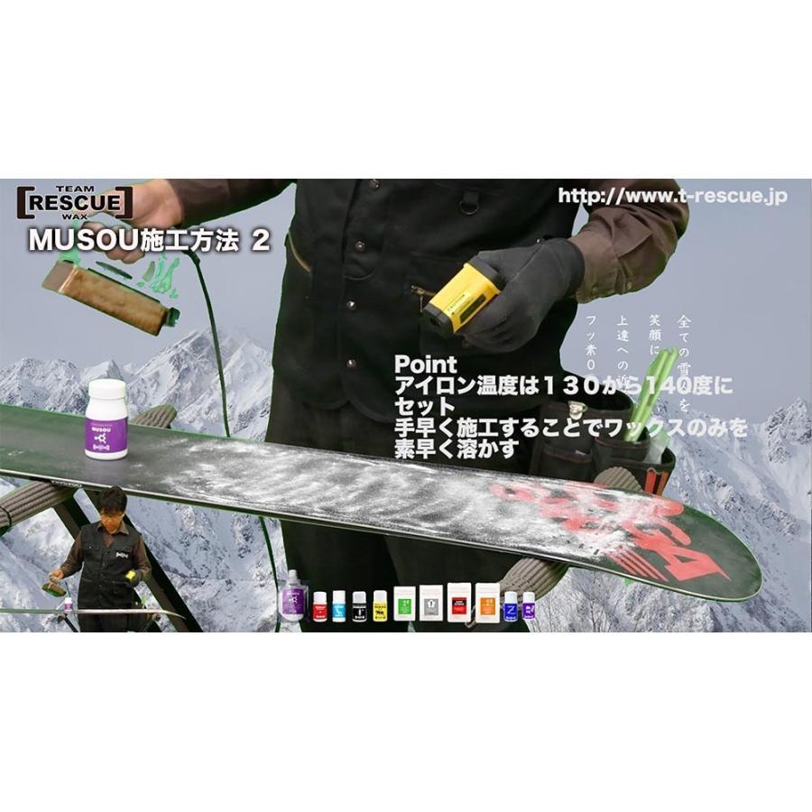 【無双 /MUSOU】ポリエチレンホットワックス 全雪質対応|airou-japan|03