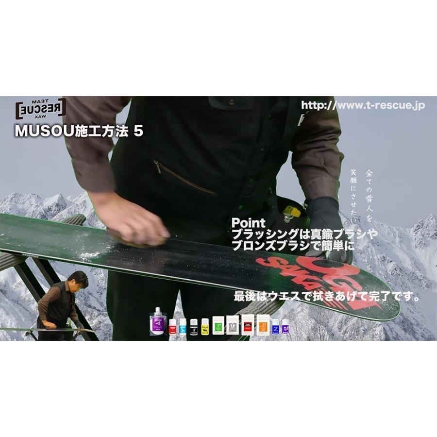 【無双 /MUSOU】ポリエチレンホットワックス 全雪質対応|airou-japan|06