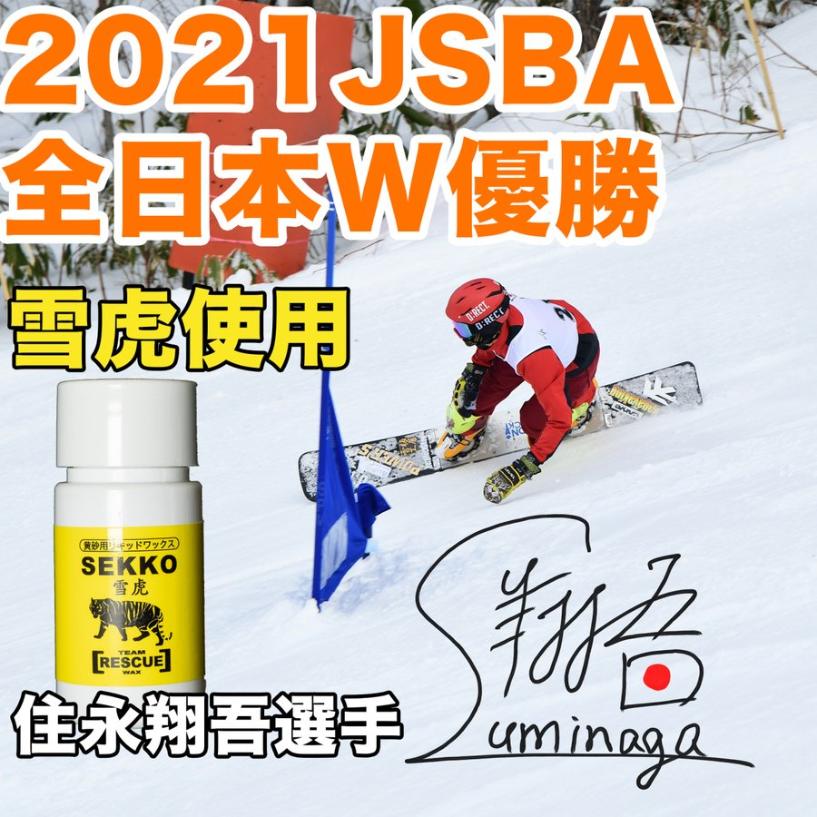 春用【雪虎/SEKKO】春の大会競技にも使える春・黄砂・汚れ雪の特効薬液体ワックス|チームレスキューワックス|airou-japan