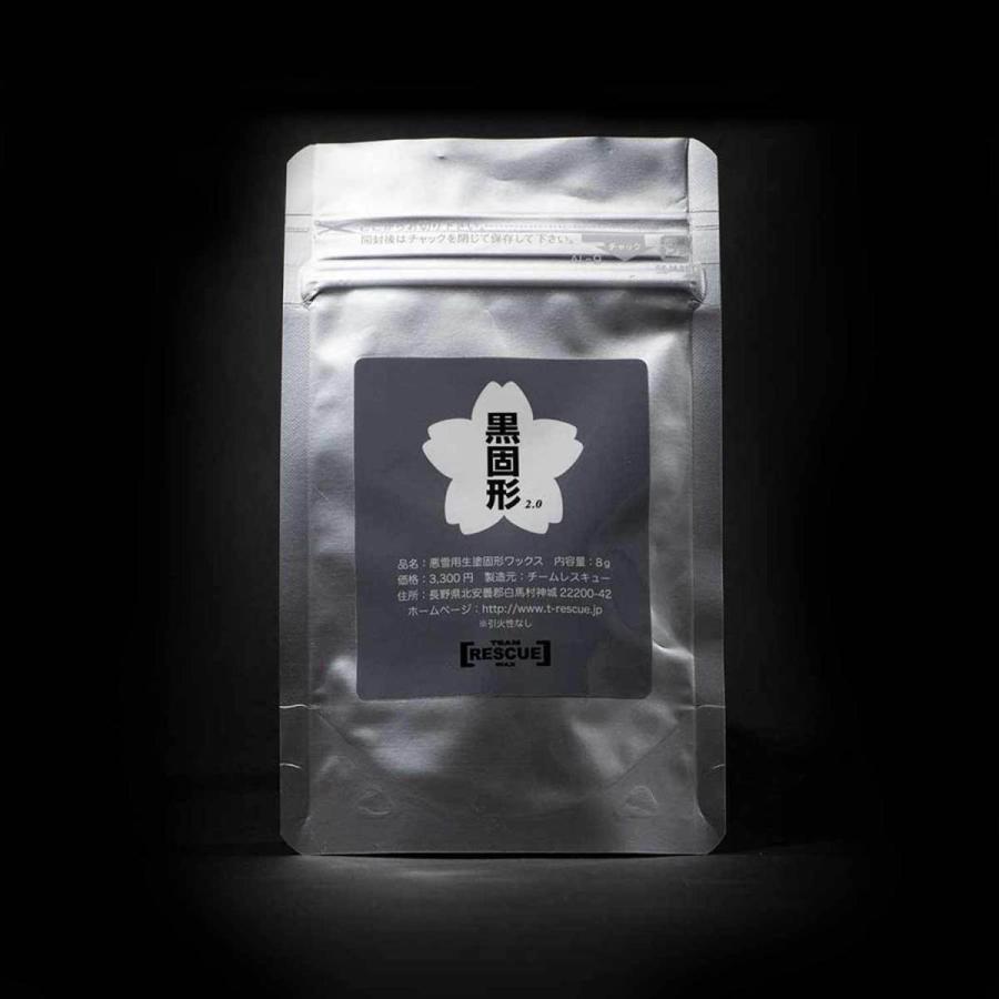 新発売9月5日 春用【黒固形ver2.0】妖怪?悪雪ストップスノーに効果絶大な固形ワックス|airou-japan