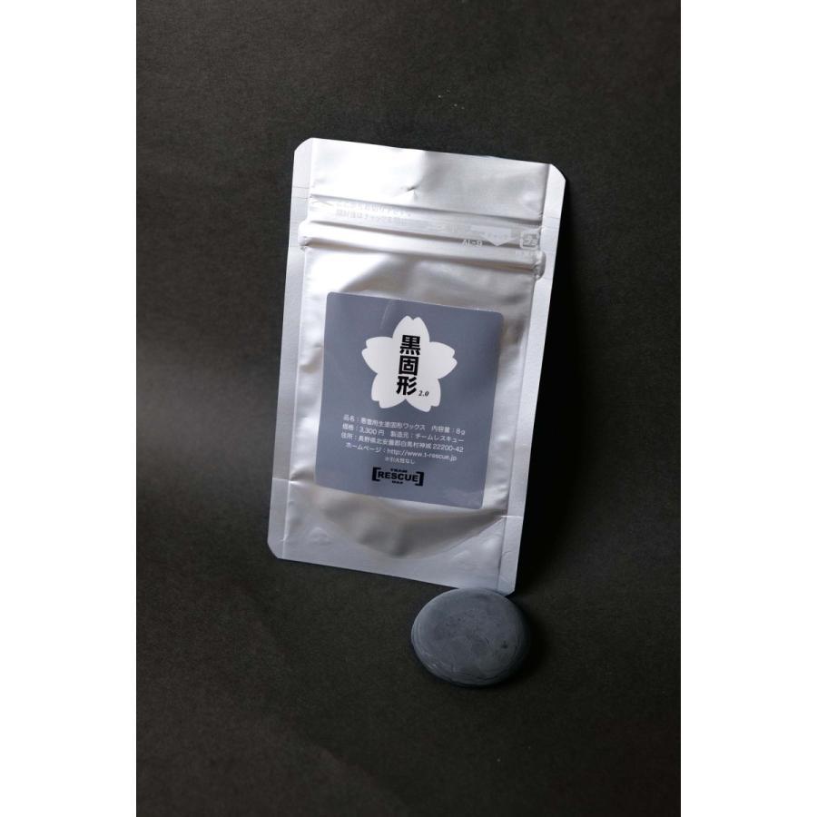 新発売9月5日 春用【黒固形ver2.0】妖怪?悪雪ストップスノーに効果絶大な固形ワックス|airou-japan|02