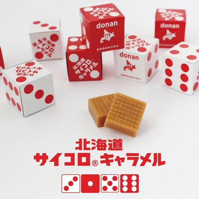送料無料カード決済可能 北海道 サイコロキャラメル 『1年保証』 道南食品 1本