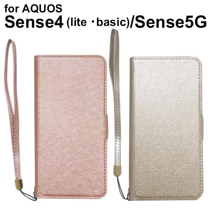 AQUOS sense4 sensw5G 手帳型ケース アクオスセンス4ケース シャイニー/高品質PU素材ケース スマホケース カバー ギフト プレゼント airs