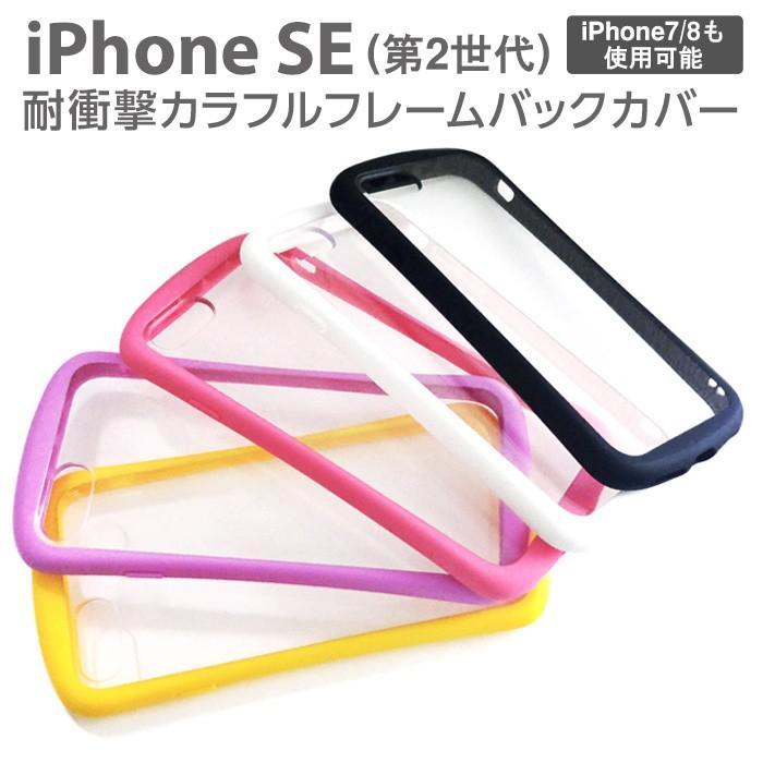 iPhone SE(2020第2世代) 4.7インチ 耐衝撃 カラフル フレーム 光沢 クリア 透明 バックカバー ホワイト ブラック パープル ピンク イエロー メール便送料無料|airs