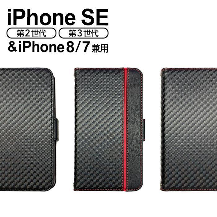 iPhone SE(2020第2世代) 4.7インチ リアルカーボン調 手帳型ケース アイフォン SE アイフォンケース メール便送料無料|airs
