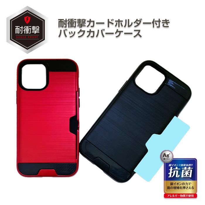 iPhone12mini iPhone12 iPhone12Pro 耐衝撃カードホルダー付き背面ケース [抗菌仕様] 6.1インチ 2重構造 iPhoneを守るケース アイフォン12フォンケース|airs
