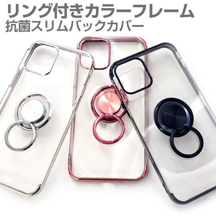 iPhone12mini iPhone12 iPhone12Pro 5.4 6.1 クリアカラーフレーム バックカバー 銀イオンコート 抗菌加工ケース 【メール便送料無料】|airs