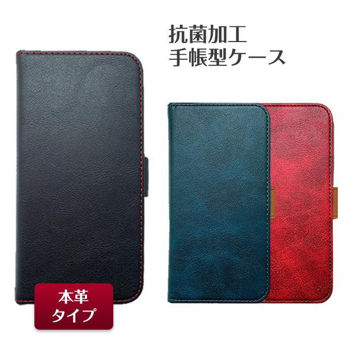 iPhone12mini iPhone12 iPhone12Pro 5.4 6.1 高級素材 本革調 手帳型ケース ブックタイプ 抗菌加工ケース カーボン ブラック ブルー レッド 抗菌 アイフォン12 airs