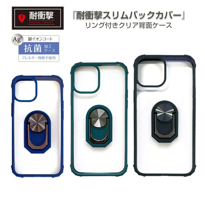 iPhone12mini iPhone12 iPhone12Pro iPhone12ProMax 5.4 6.1 6.7インチ 耐衝撃スリムバックカバーリング付き背面ケース【メール便送料無料】|airs