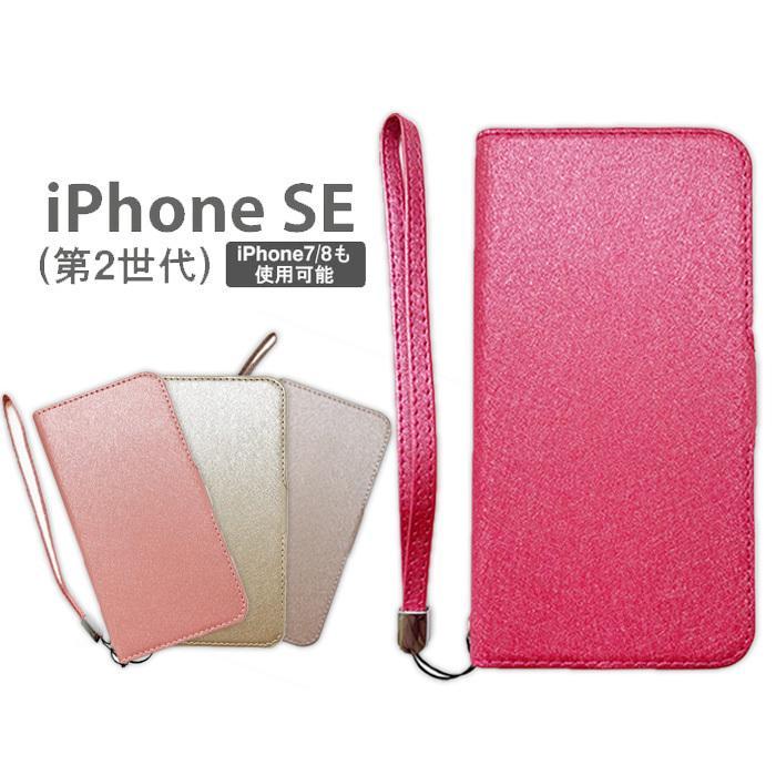 iPhone SE(2020第2世代) iPhone8 iPhone7 手帳型ケース きらきら ラメ シンプル スマホケース キラキラ おしゃれ iPhoneケース|airs