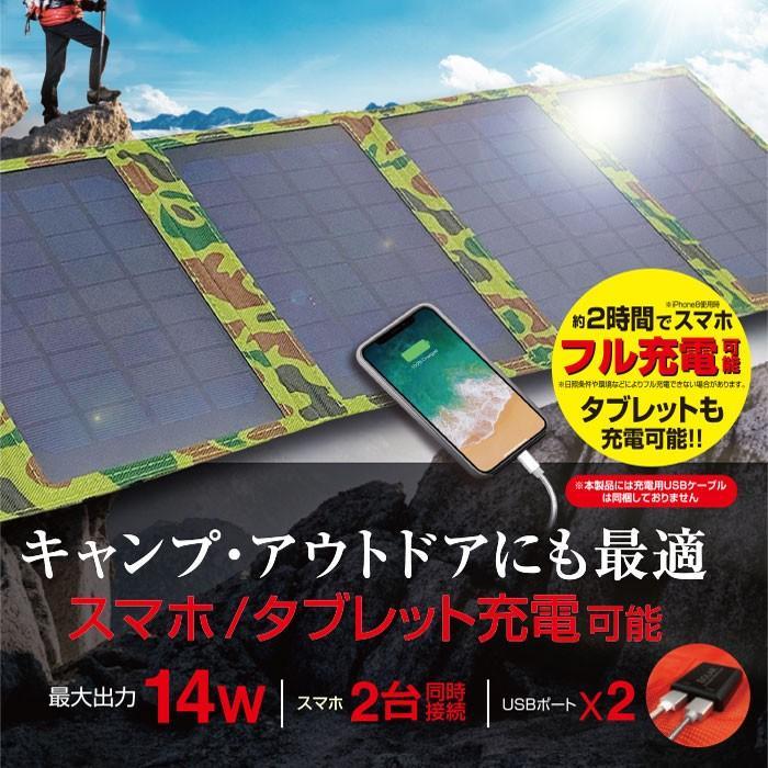 ポータブルソーラー充電器 太陽光充電 最大出力14W USBポート2ヶ付 緊急 充電器 アイフォン アンドロイド  ブラック カモフラージュ オレンジ アウトドア 災害|airs|02