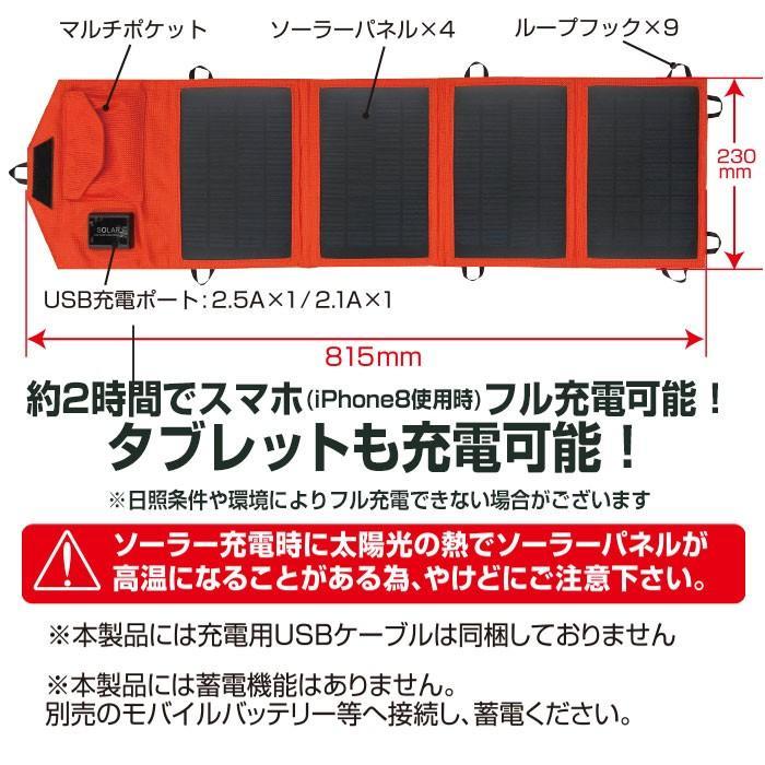 ポータブルソーラー充電器 太陽光充電 最大出力14W USBポート2ヶ付 緊急 充電器 アイフォン アンドロイド  ブラック カモフラージュ オレンジ アウトドア 災害|airs|09